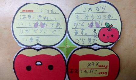 Mちゃんのお手紙